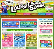 ■ロリポップ!レンタルサーバー
