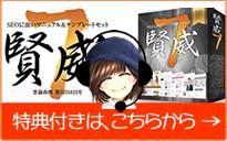 賢威7【レビュー&特典】無期限サポート/ヘッダー画像プレゼント