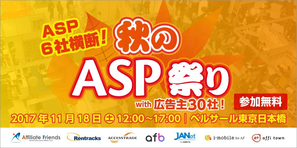 11月18日 6社合同!秋のASP祭り! with広告主