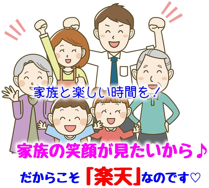 家族の笑顔のための楽天アフィリエイト