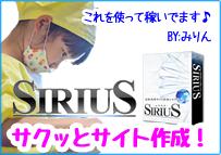 シリウス【レビュー&特典】無期限サポート/ヘッダー画像プレゼント
