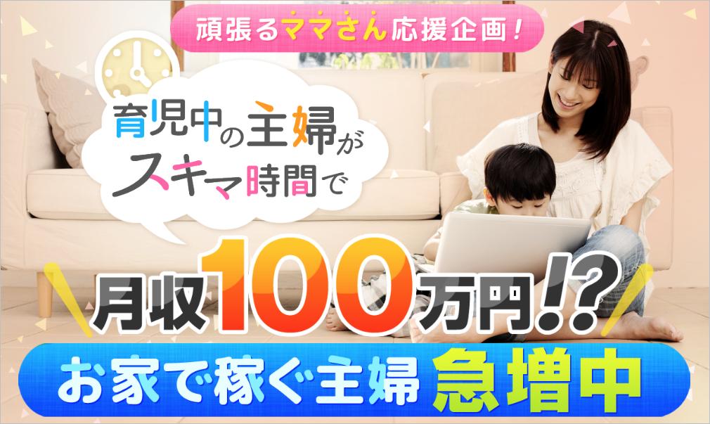 【主婦必見】大きく稼げるメルマガ!無料登録で4つのプレゼント