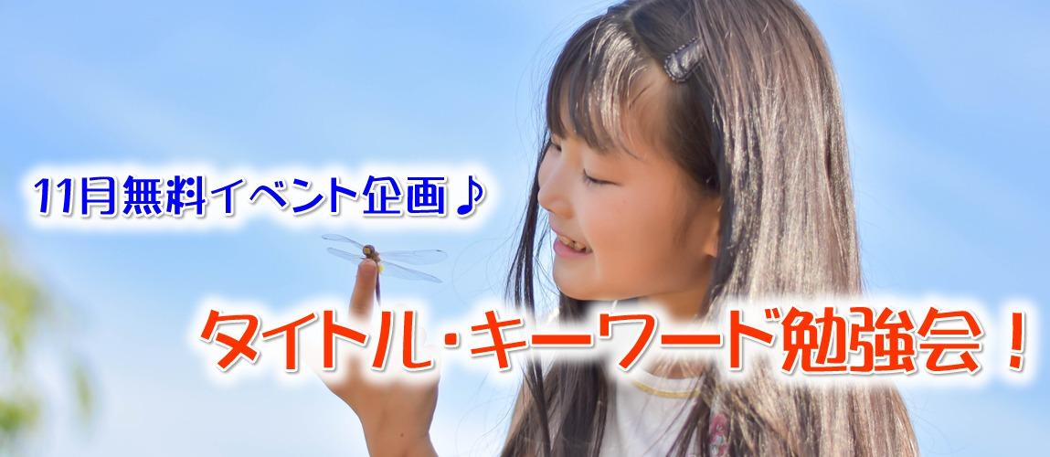 「キーワード・タイトルのつけ方」無料イベント