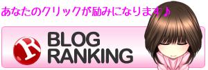 ブログランキングの応援をお願いします。