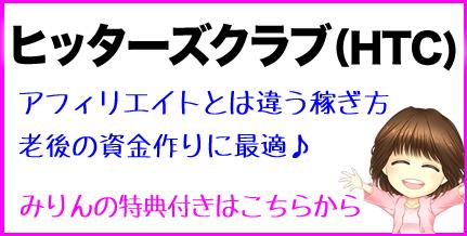 ヒッターズクラブ桜子さんのバイナリー塾をレビュー!