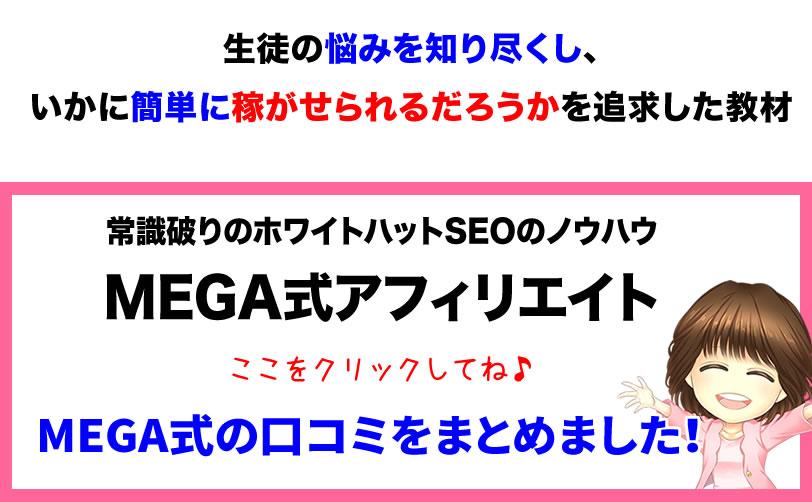 MEGA式アフィリエイトは記事を書くのが苦手な人向け!月10万円稼ぐ